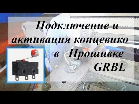 Концевики KW12-3 на ЧПУ станок, включение  в прошивке Grbl