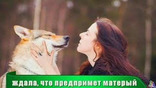 ЖЕНЩИНА склонилась над волком и прижалась к его морде своей головой - хищник успокоился