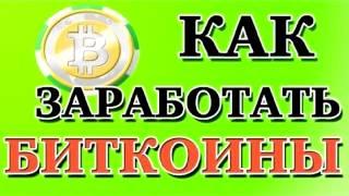 как заработать на биткоинах в россии