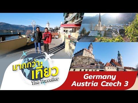 เที่ยวเยอรมนี ออสเตรีย เช็ค ตอนที่ 3 มากกว่าเที่ยว The Traveller Germany Austria Czech【OFFICIAL】
