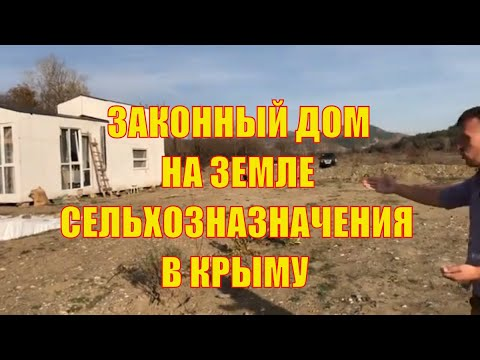 Купить землю сельхозназначения и построить дом. Виктор Мельник. Недвижимость и ремонт своими руками