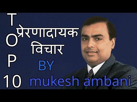TOP 10 thoughts of mukesh ambani, प्रेरणादायक विचार by mukesh ambani  |