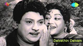 Deivathin Deivam | En Aaruyire song