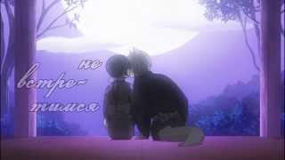 [Coyote] RUS - Call out my name [Назови моё имя] - Tomoe + Nanami - Kamisama Hajimemashita