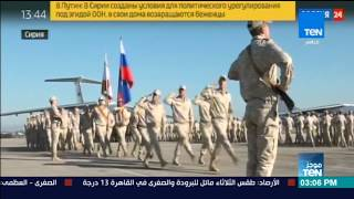 موجز TeN - الكرملين: عملية إنقاذ سوريا انتهت ولا حاجة إلى الإبقاء على قوة عسكرية كبيرة هناك