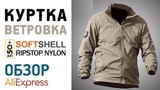 КУРТКА ВЕТРОВКА UPF 50+  SOFTSHELL RIPSTOP с Алиэкспресс Обзор Летняя лёгкая куртка Кэжуал Casual