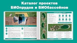 Каталог готовых проектов биопрудов и биобассейнов.