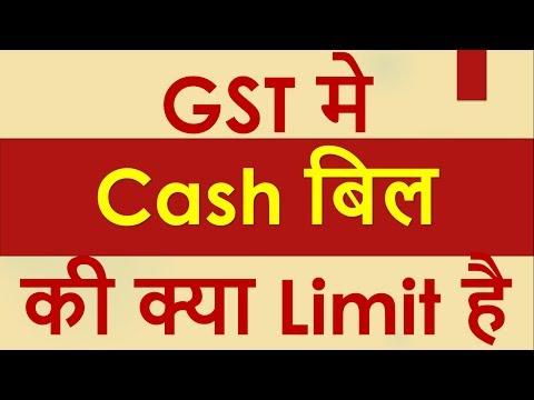 GST मे Cash बिल की क्या Limit है  by CA Mohit Goyal
