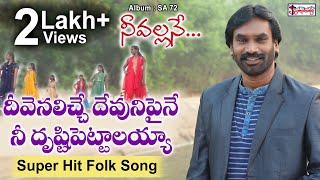 DHEEVENALICHCHE | దీవెనలిచ్చే దేవునిపైనే  | AR Stevenson | Telugu Christian Songs