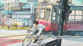 Kaze Ga Fuiteiru Ikimono Gakari