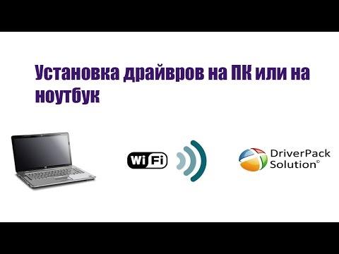 Как установить драйвера / Драйвер для WiFi