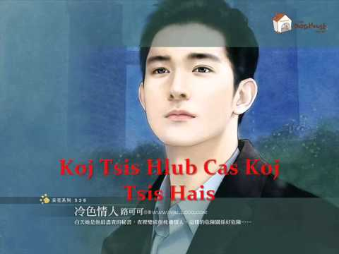 hmong sad song - Koj Tsis Hlub Cas Koj Tsis Hais