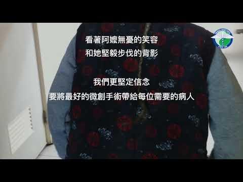 微創手術 - 中國醫藥大學新竹附設醫院
