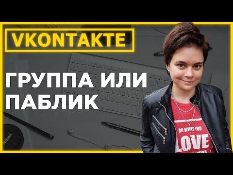 Группа ВК с нуля или паблик ВК с чего начать? ВК сообщества ВКонтакте #004