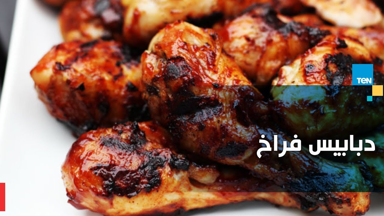 طريقة عمل دبابيس فراخ بالصوص الحار مع الشيف غادة مصطفى Youtube