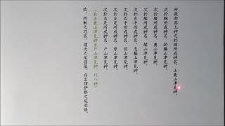 「古事記 上巻」原文朗読  6 火の神・迦具土神を斬る
