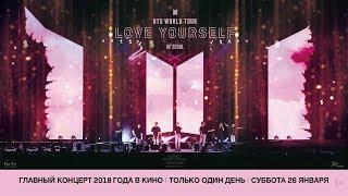 #BTSвкино — 26 января в кинотеатрах фильм-концерт группы BTS #LoveYourselfInSeoul
