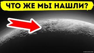 Получены первые фотографии Плутона и на них виден кит