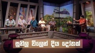 Doramadalawa - (2019-07-15) | ITN Thumbnail