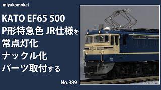 【Nゲージ】 KATO EF65 500 P形特急色 JR仕様を常点灯化・ナックル化・パーツ取付する