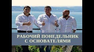 RedeX . ПОНЕДЕЛЬНИК С ОСНОВАТЕЛЯМИ 09 10 2017