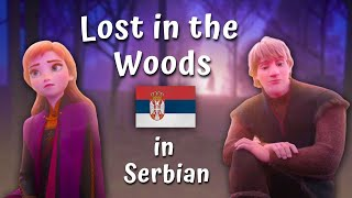 Download Frozen 2 - Lost in the Woods (Serbian) [S&T]