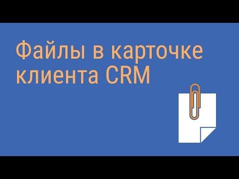 liraX CRM - прикрепление файлов к карточке клиента