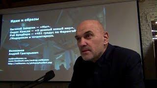 Андрей Великанов. Начало 19-й лекции курса 2017-18