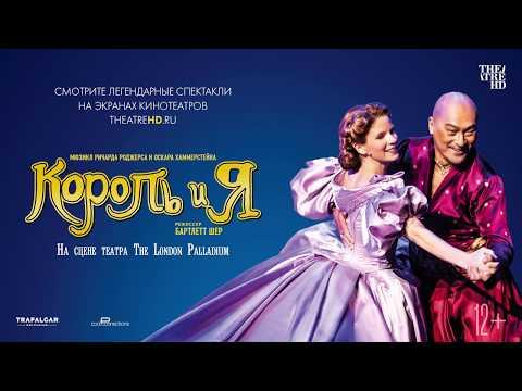 «КОРОЛЬ И Я» мюзикл в кино. Анонс
