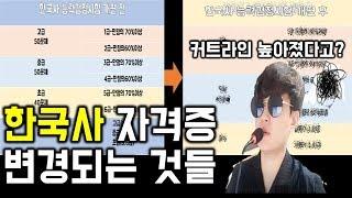 2020 한국사능력검정시험 개편!!/한국사 자격증 변경…
