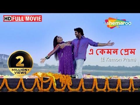 E Kemon Prem (HD)- Superhit Bengali Movie...