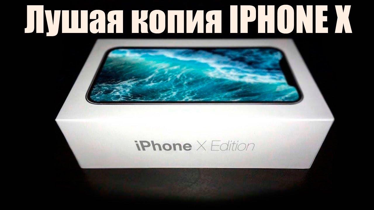 Копия iphone x купить