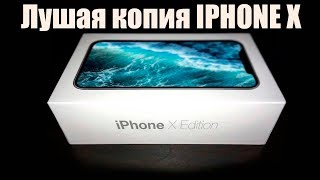 Копия Iphone X, реплика Iphone 10 Ten качественная!