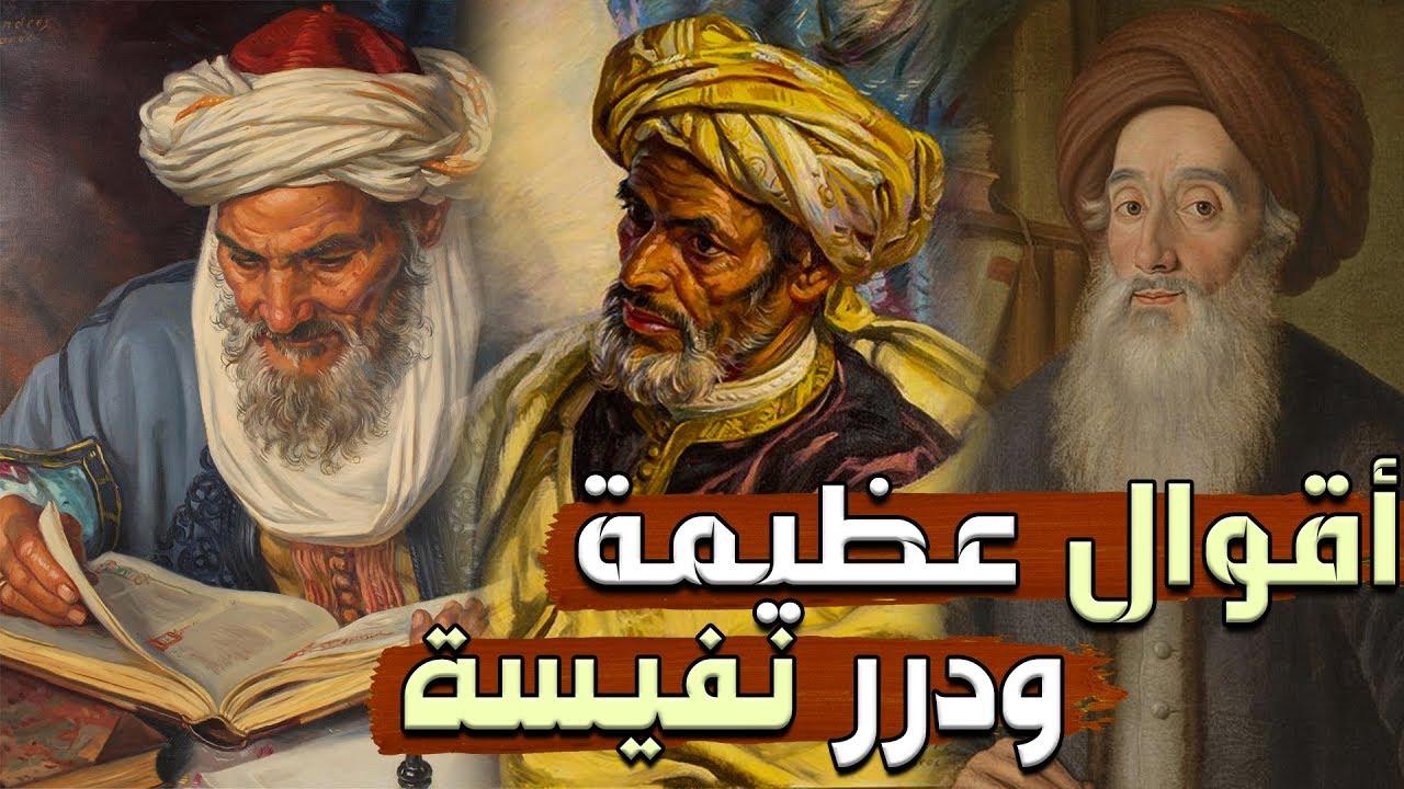 أقوال عظيمة ودرر نفيسة، كلمات رائعة للإمام الحسن البصري..