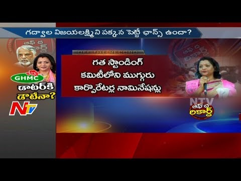 Is GHMC Standing Committee Give Chance to K Keshavrao's Daughter on Posts? || Off The Record || NTV