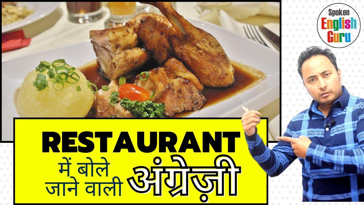 Restaurant में English में कैसे बात करें? English Speaking Practice | Customer Waiter Conversation