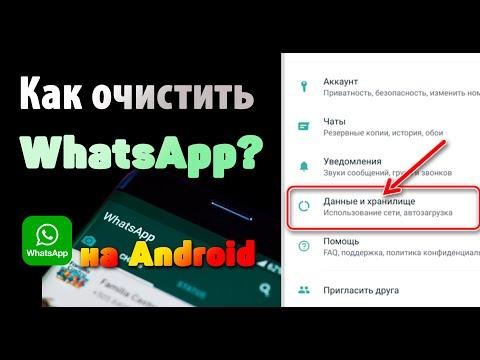 Как очистить память Whatsapp (ватсап) на андройде