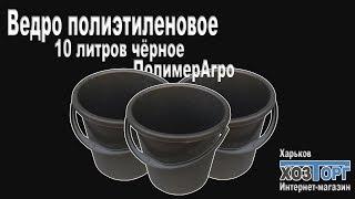 Обзор ведро пластиковое хозяйственное 10 литров чёрное