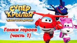 Супер Крылья Джетт и его друзья - Super Wings - Гонки героев (сборник 1) | Мультфильм