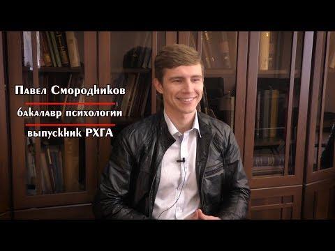 Отзывы - РХГА - Павел Смородников, бакалавр психологии, выпускник