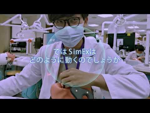 プロモーションムービー | SimEX デンタルARシミュレーター