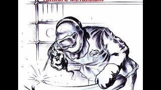 Хитрость при сварке тонкого металла электродом!!!(В этом видео я подробно описываю как легко и просто научится быстро и качественно сваривать тонкий металл!, 2016-04-09T16:07:07.000Z)