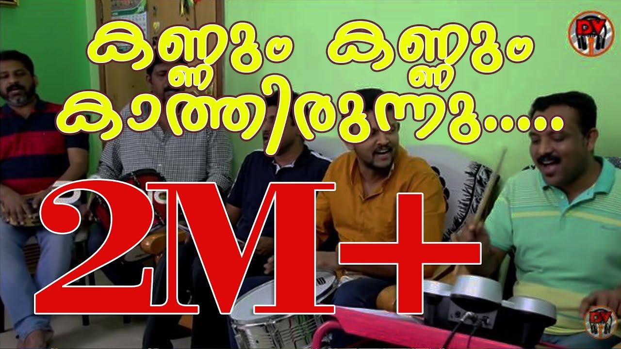 Download Malayalam Christmas / Carol song (Kannum Kannum) Song #11 #Decembervoice