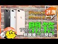 2017/9/22 iPhone 8 台灣開賣,我們也第一時間拿到手機,在這裡做個開箱!另外也有首次開機的設定流程! 更多iPhone 8開箱報導: http://www.eprice.com.tw/mobi ...