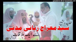 12 wafat   Syed Meraj Rbani Part 1
