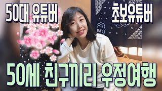 써니네TV/50살 우정여행/50대유튜버/중년유튜버/초보…