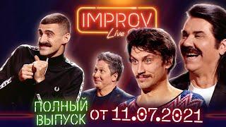 Полный выпуск Improv Live Show от 11 07 2021