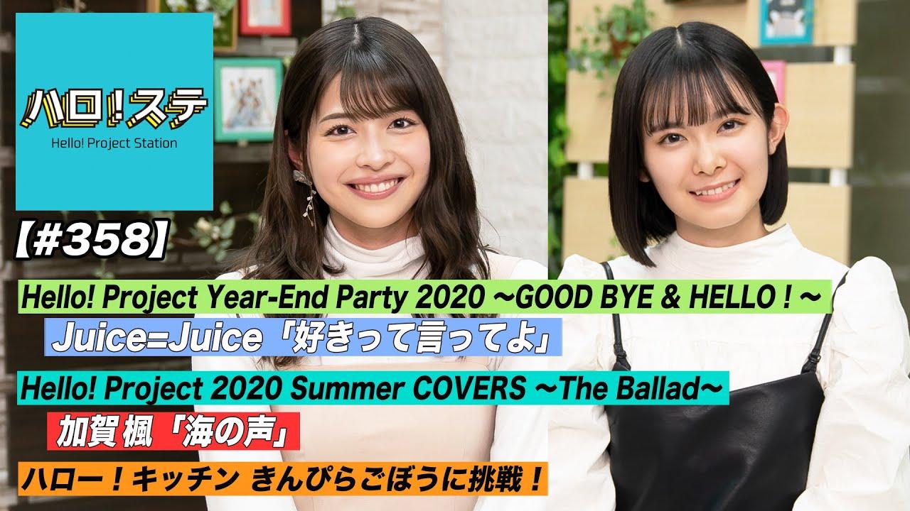 【ハロ!ステ#358】Juice=Juice「好きって言ってよ」LIVE!Hello! Project 2020 Summer COVERS ソロ歌唱映像!ハロー!キッチン MC:金澤朋子&山﨑夢羽