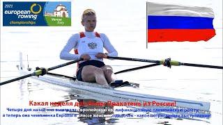 2021 год Чемпионат Европы Анна Пракатень Чемпионка Европы