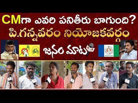 P.Gannavaram Constituency Public